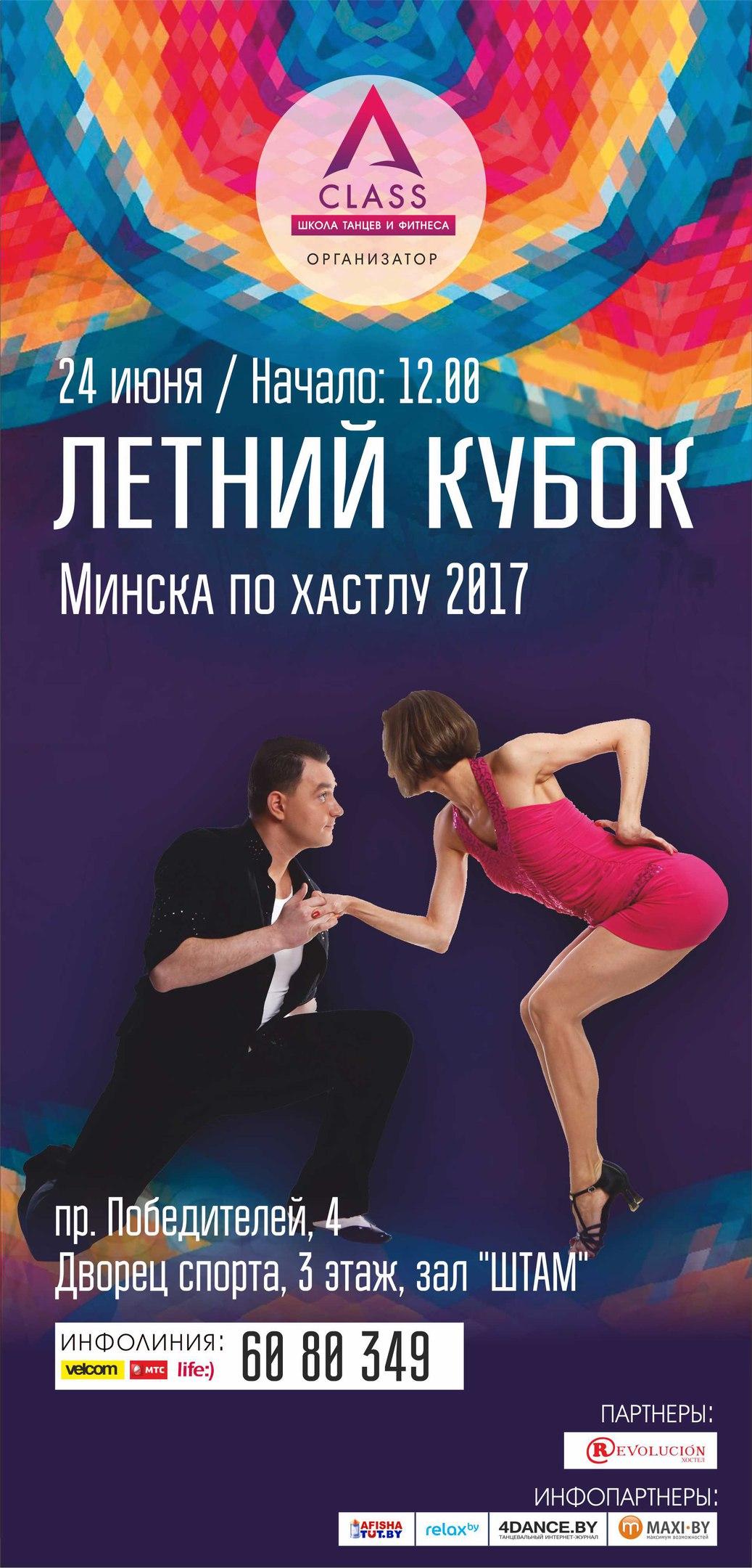 Фестиваль: Летний Кубок Минска по Хастлу 2017