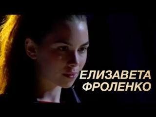 Елизавета Фроленко - Круги на воде
