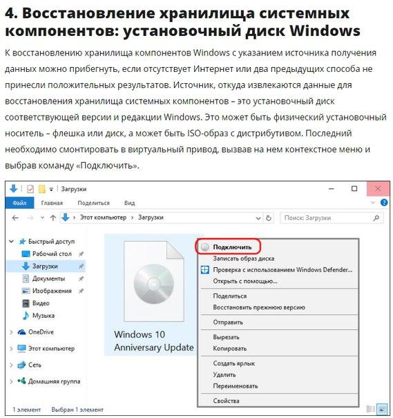 Как сделать установочный образ windows 7
