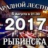 У ПАРАДНОЙ ЛЕСТНИЦЫ Рыбинска
