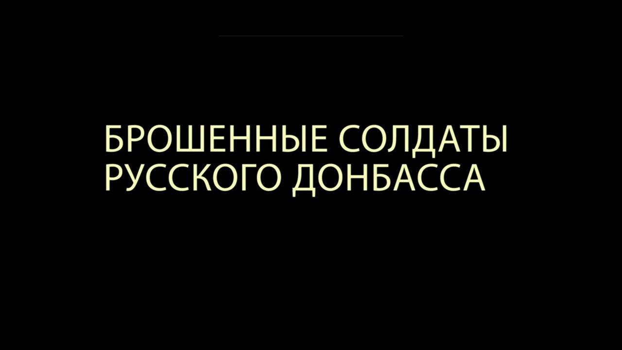 Брошенные солдаты русского Донбасса