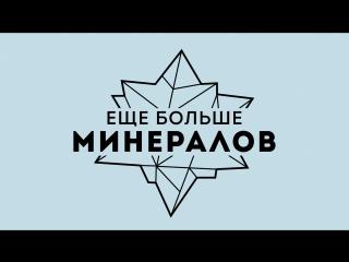 [Игровые новости] Ещё Больше Минералов 6.06.2017