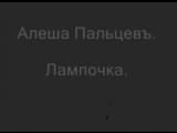 Алеша Пальцев. Лампочка.