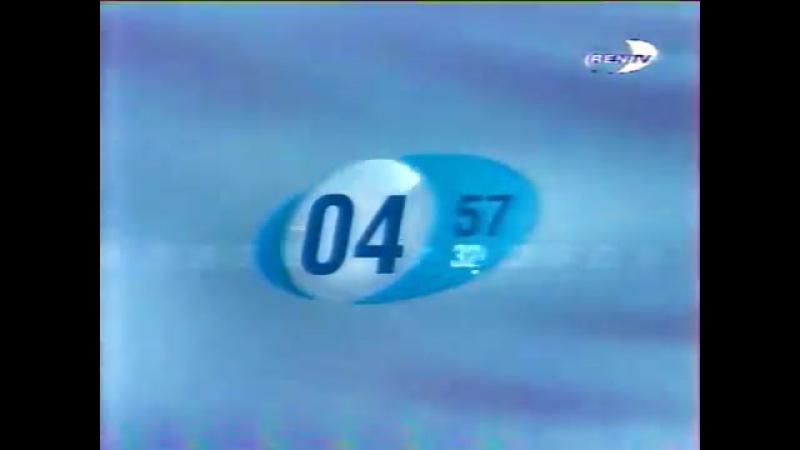 (staroetv.su) Часы (REN-TV, 30.09.2002-08.02.2004)