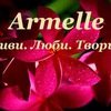 Armelle/Армель духи/Бизнес Красноярск