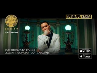 Премьера. Скриптонит – Вечеринка / Jillzay feat. KolyaOlya – Бар - 2(Две) лесбухи