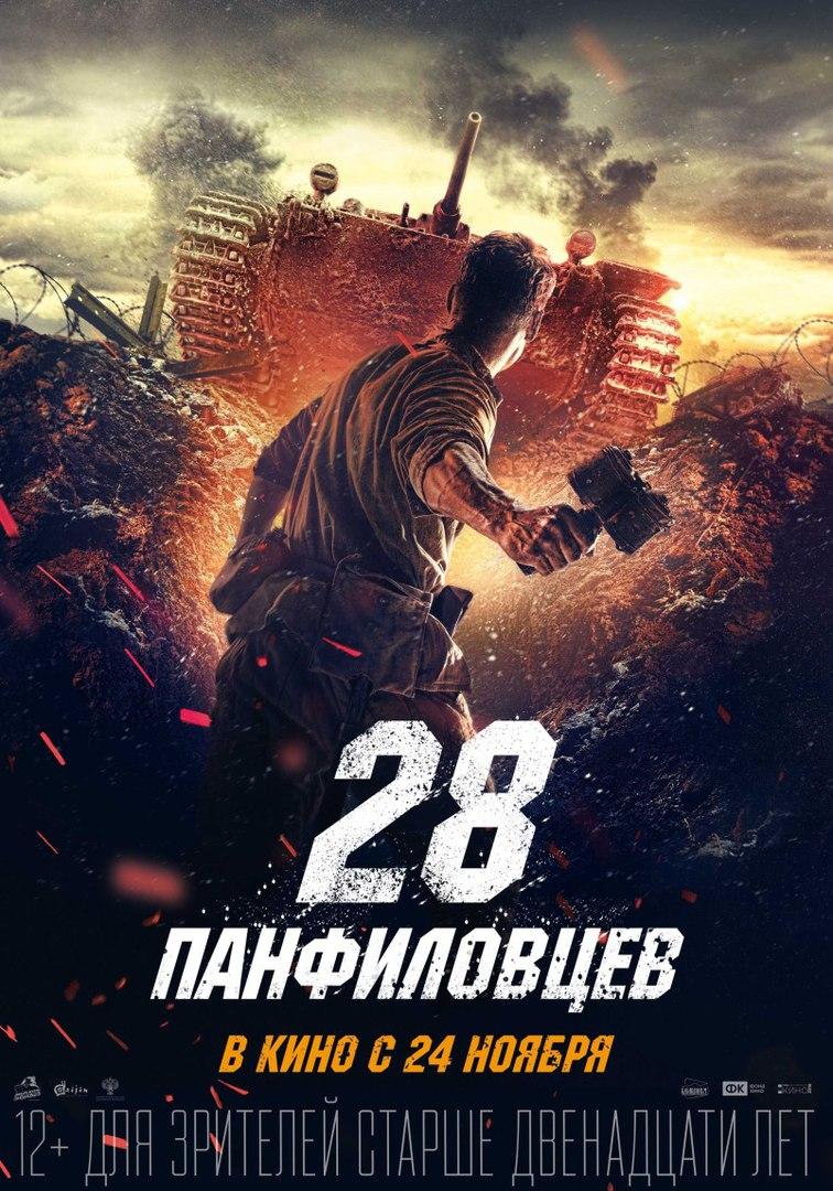 """С 1 декабря в кинозале """" Юность """" долгожданная премьера фильма """"28 панфиловцев"""""""