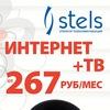 Stels.net