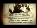 Отарланы Керим Таулу бла комендант
