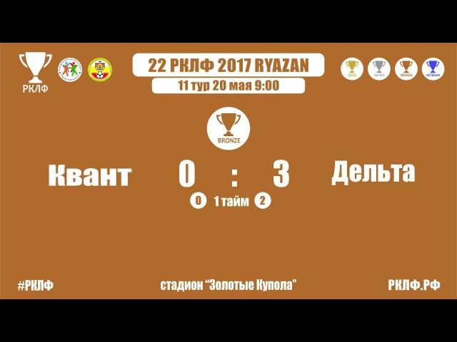 22 РКЛФ Бронзовый Кубок Квант-Дельта 0:3