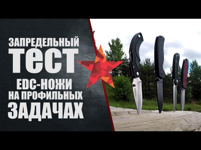 Большой тест EDC-ножей. Steel Will Cutjack, Kershaw Blur, Marser Ka-271, Fox Forza