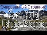 Очарованный Странник 36 Треккинг на Ледник Мартиаль, Ушуайя, Патагония, Аргент ...