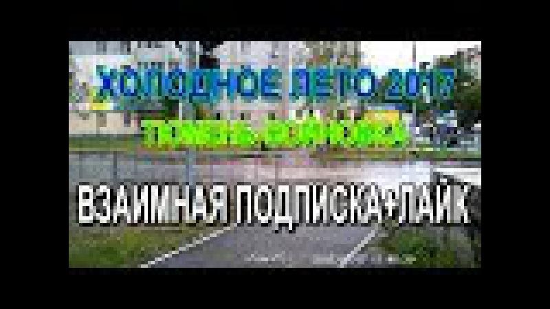 07. 07. 2017. ТЮМЕНЬ. ВОЙНОВКА. ХОЛОДНОЕ ЛЕТО - 2017. ВЗАИМНАЯ ПОДПИСКАЛАЙК.
