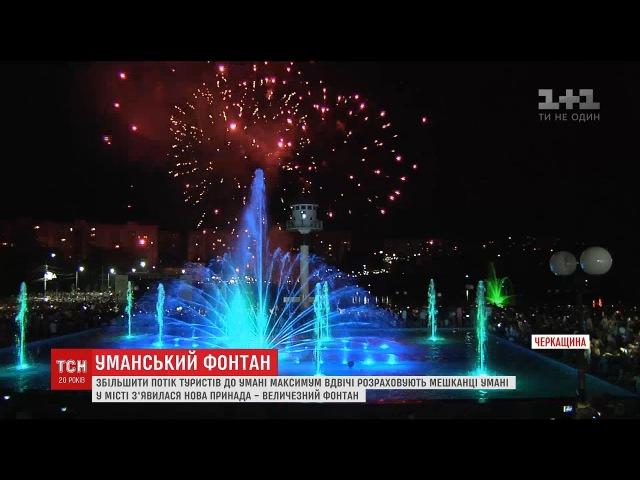 В Умані відкрили унікальний фонтан який має привабити ще більше туристів