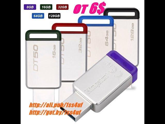 Флеш накопитель Kingston DT50, USB 3 0, Объём до 128 ГБ, 2017