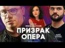 Призрак опера 1 серия 2017 Гарик Харламов