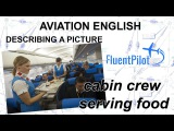 Aviation English. Describing a Picture (Cabin Crew Serving Food) - FluentPilot.Ru