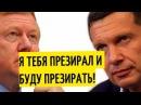 Скандал между Соловьёвым и Чубайсом набирает силу Владимир Соловьев грубо о Чубайсе