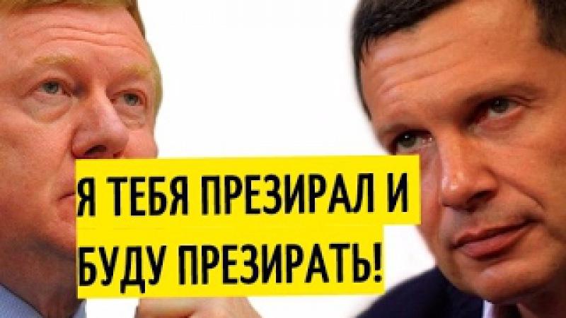 Скандал между Соловьёвым и Чубайсом набирает силу/Владимир Соловьев грубо о Чуб...