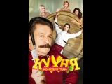 Кухня 4 сезон - 12 серия. смотреть онлайн в хорошем качестве HD