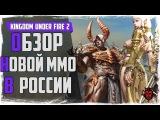 Kingdom under fire 2. Обзор новой ММО в России 2018