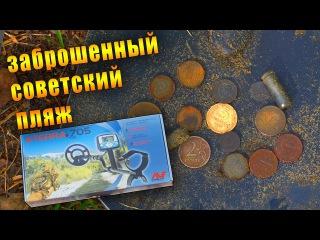 В поиске золота заброшенном советском пляже. Обзор на металлоискатель Minelab x-terra ...