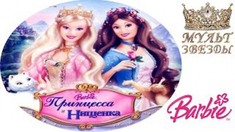 Мультфильм БАРБИ Принцесса и Нищенка HD