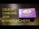 Сифон для кондиционера PROFcool SCU-032