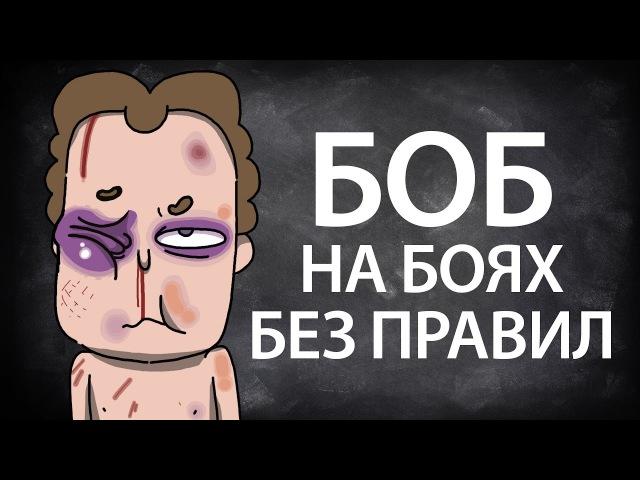 Боб на боях БЕЗ ПРАВИЛ эпизод 1 сезон 2