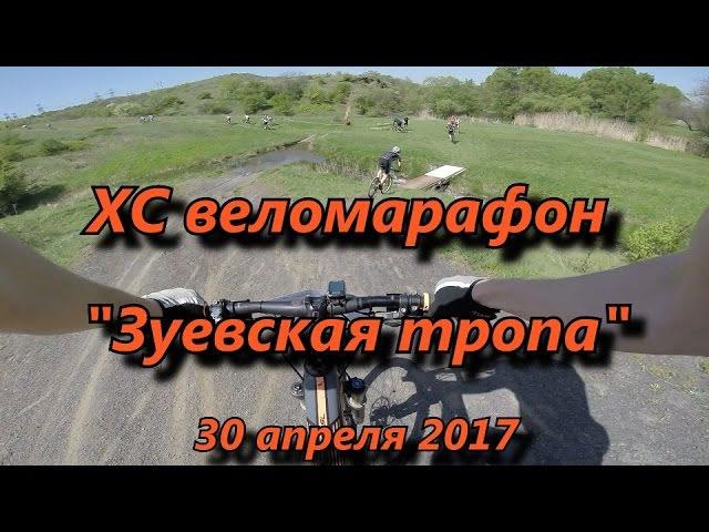 XC веломарафон Зуевская тропа 30 апреля 2017