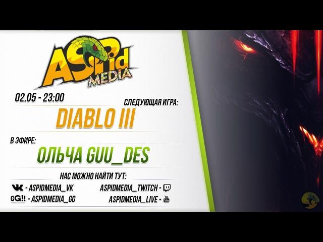 Diablo3 с GUU_DES от 02.05.2017