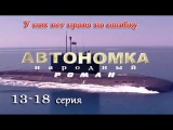 Автономка 13,14,15,16,17,18 серия Боевик, Драма, Военный, Приключения