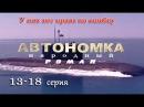 Автономка 13 14 15 16 17 18 серия Боевик Драма Военный Приключения