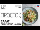 Просто :) САЛАТ БЕШЕНСТВО МАШКИ (рецепт Илья Лазерсона)
