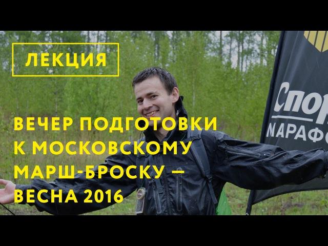 Вечер подготовки к Московскому Марш-Броску – весна 2016