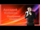 Аркадий Кобяков - Отслужил солдат