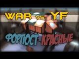 WAR vs YF.ЖЁСКОЕ МЕСЕВО.РЕЖИМ УЛЬТРА ЗВЕРЯ.