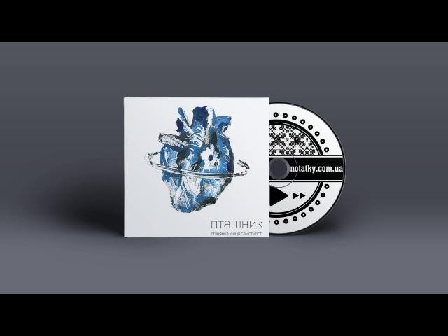 Пташник – Обіцянка кінця самотності (EP)