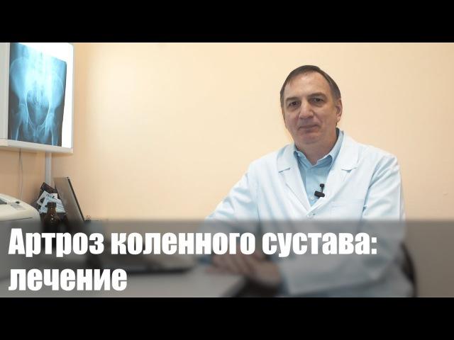 Лечение артроза коленного сустава. Гонартроз - симптомы, лечение и диета.