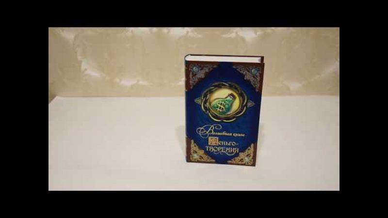 Волшебная книга шкатулка Деньго-творения - A24Mag.ru
