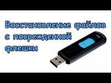 Флешка просит её отформатировать  Восстановления файлов с MicroSD и USB флешки