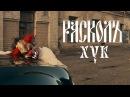 РАСКОЛЪ ХУК Премьера клипа 2017