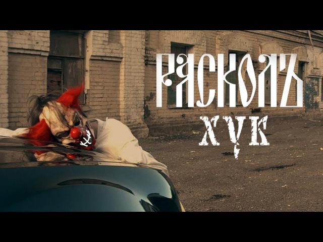 РАСКОЛЪ - ХУК (Премьера клипа 2017)