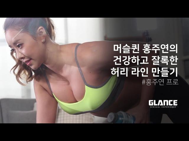 머슬퀸 홍주연과 건강한 허리라인 만들기! [홍주연의 맛있는 피트니스 3편]
