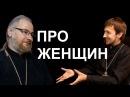 О браке женском священстве и феминизме Batushka ответит VS священник Сергий Лепин