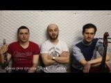 Приглашение на Зов пармы 2017 от фолк-рок группы ЯроС