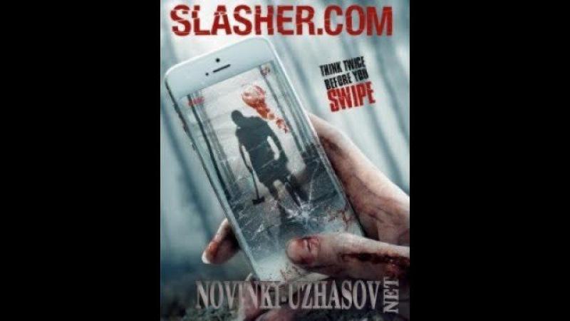 Слешер Slasher 2017 слешер Slasher кинопоиск ужасы триллер фильмы онлайн новые