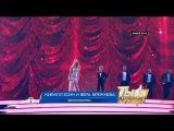 Финал Ты супер! Кирилл Есин и Вера Брежнева. Бриллианты