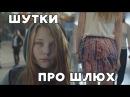 ПАПОЧКА НАЗЫВАЙ МЕНЯ ШЛЮХОЙ Обзор тупой социальной рекламы заставит плакать миллионы