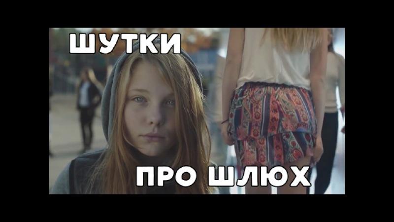 ПАПОЧКА НАЗЫВАЙ МЕНЯ ШЛЮХОЙ | Обзор тупой социальной рекламы заставит плакать м ...